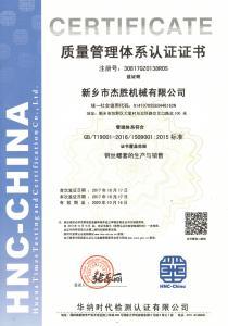 质量体系证书中文版