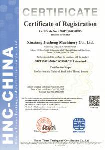 质量体系证书英文版